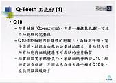 LG-竹鹽牙膏,Q10牙膏,竹鹽香皂:倍麗兒Q-Teeth牙膏~07.jpg