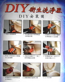 DIY屁屁SPA機&SPA沖牙機-個人組:DIY衛生洗淨器-含馬桶蓋02.jpg