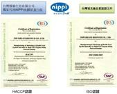 日本 NIPPI 魚鱗膠原蛋白肽:007日本NIPPI魚鱗膠原蛋白的品質與認證