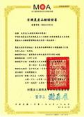 台東山豬園有機農場 果子狸咖啡~台灣版麝香貓咖啡:a01台東山豬園 有機農產品驗證證書
