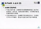 LG-竹鹽牙膏,Q10牙膏,竹鹽香皂:倍麗兒Q-Teeth牙膏~08.jpg