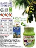 頂極原味冷壓初榨椰子油~經銷-請洽0982823968:網路-椰子油02.jpg