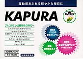 日本原裝進口~植物性發酵葡萄糖胺 KAPURA:日本進口植物性發酵葡萄糖胺~KAPURA快步樂C.jpg