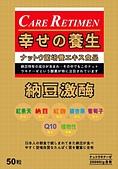 五國專利 日本胡麻鈣&六複方高單位4000FU日本納豆激酶:六複方納豆3.jpg