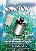 新一代 DIAMOND SPRING 晶鑽泉頂級六道能量活水機:晶鑽泉頂級能量活水機05沐浴活水器~贈品2a.jpg