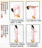 背足爽健美操~使用前暖身五分鐘:6~下腰柔軟式,挺胸式