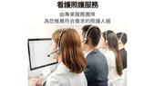 您想用市價三折來申請台灣第一品牌的外勞嗎?來電請記得017811張錫聰0982823968享超值優惠:看護銀行A007.jpg