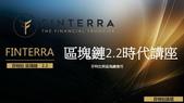 芬特拉 Finterra 區塊鏈講座簡報2018技術版:芬特拉 Finterra 區塊鏈講座簡報001.jpg