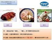 日本 NIPPI 魚鱗膠原蛋白肽:003膠原蛋白的一般食品補充方式