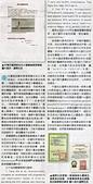 國鼎生物科技股份有限公司-安卓奎諾爾Antroquinonol研發成果:唯一通過人體安全性試驗的牛樟芝~國鼎牛樟芝2.jpg