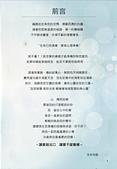 生前契約界的一股清流~慈願+感動~聖恩生前契約:生前契約界的一股清流~聖恩生前契約006.jpg