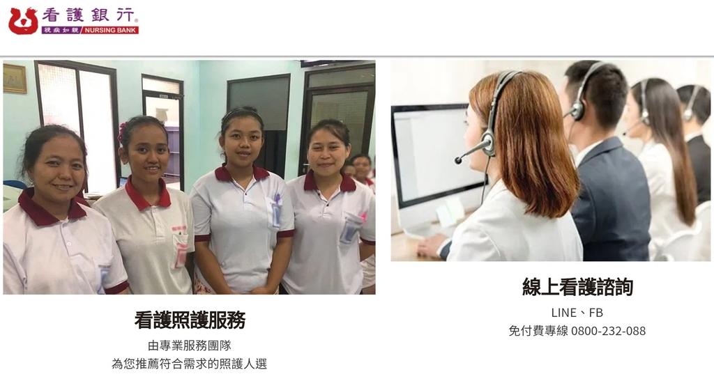 您想用市價三折來申請台灣第一品牌的外勞嗎?來電請記得017811張錫聰0982823968享超值優惠:看護銀行-部落格11.jpg