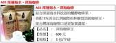 台東山豬園有機農場 果子狸咖啡~台灣版麝香貓咖啡:A03深層海水‧深海咖啡豆
