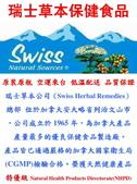 加拿大Swiss Herbal 瑞士草本品牌故事~天然來源萃取~原裝原瓶進口~:瑞士草本04.jpg