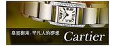 名牌補習班:Cartier (1847,巴黎).jpg