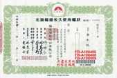 0982823968免費公益塔位及牌位送給您~台灣新北玉佛寺&擁恆文創園區&其他知名優質塔位:國寶-北海福座FB-A108406-FB-A108408-FB-A108409.jpg