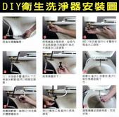 DIY屁屁SPA機&SPA沖牙機-個人組:DIY衛生洗淨器-簡易式-不含馬桶蓋02.jpg