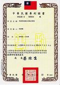 張錫聰的名片&好神拖&靜輻寶0982823968:靜輻寶台灣專利