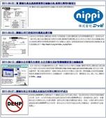 日本 NIPPI 魚鱗膠原蛋白肽:膠媚生技有限公司002魚鱗膠原蛋白檢驗
