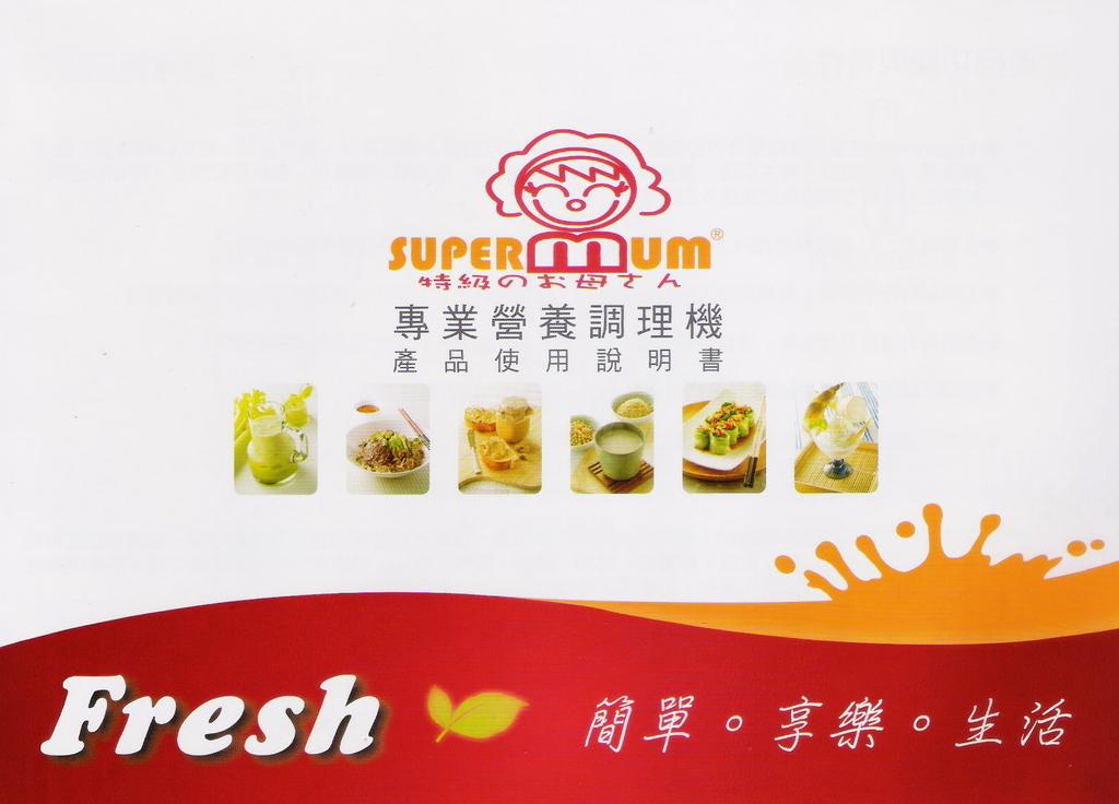 SUPER MUM專業營養調理機,升級版BTC-588(原BL-5800),頂級旗艦版SM-1502:BTC-588專業 營養調理機說明書A01.jpg