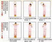 背足爽健美操~使用前暖身五分鐘:5~側腰柔軟式,上舉側拉手式