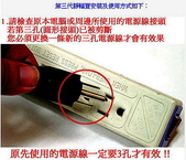 靜輻寶電腦幅射消除器~使用靜輻寶~安心打電腦~:靜輻寶安裝使用說明~1