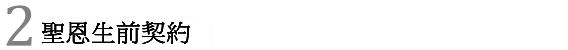 聖恩生活護照(食衣住行 生老病了 一把罩)《本小-利多-零風險》從這裡開始~我們攜手邁向成功之路!:聖恩生活護照的四大權益2聖恩生前契約-聖恩禮儀.jpg