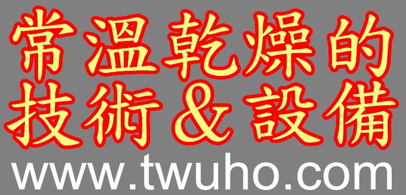 台灣常溫乾燥技術~通過ISO22000&HACCP雙認證~讓營養素不流失&保留更多!:常溫乾燥的技術&設備.jpg