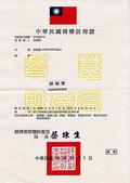 張錫聰的名片&好神拖&靜輻寶0982823968:靜輻寶台灣商標註冊證