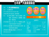 進口及代理保健食品-少量OEM代工的專家→台灣錫聰國際洋行0982823968:06明治02.jpg