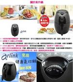 Arlink 氣炸鍋油切率80 % 健康又貼心!:arlink 氣炸鍋A01