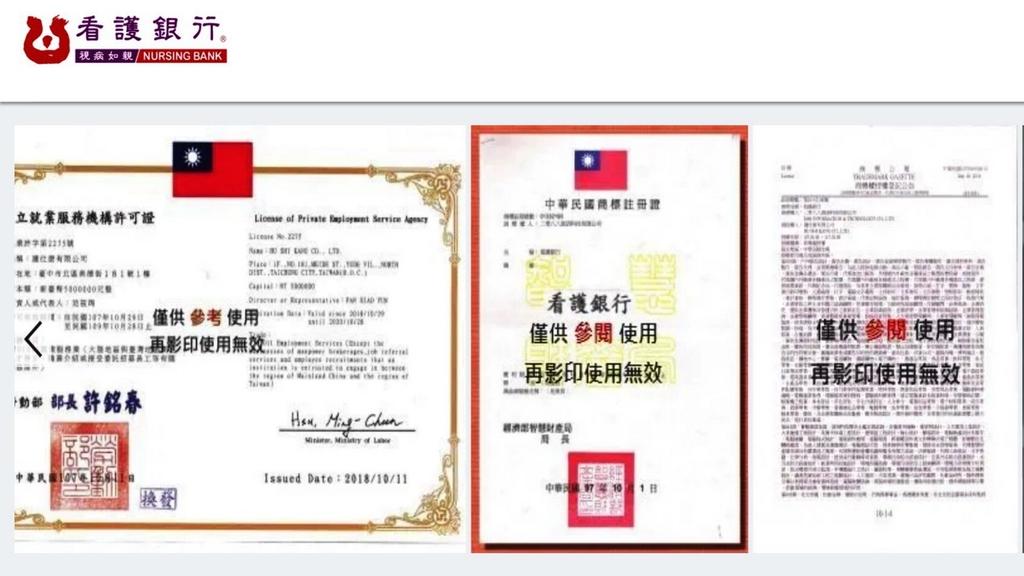 您想用市價三折來申請台灣第一品牌的外勞嗎?來電請記得017811張錫聰0982823968享超值優惠:看護銀行A017.jpg