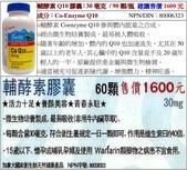 加拿大Swiss Herbal 瑞士草本品牌故事~天然來源萃取~原裝原瓶進口~:08瑞士草本-輔酵素Q10膠囊.jpg