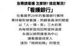 您想用市價三折來申請台灣第一品牌的外勞嗎?來電請記得017811張錫聰0982823968享超值優惠:看護銀行A008.jpg