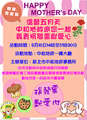 107年4月:1070510_母親節義賣.JPG