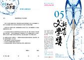 日誌用相簿5:新北文學獎簡章正面JPG檔.jpg