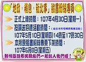 107年4月:1070419_地政局臉書即將上線.JPG
