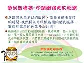 106年8月:資訊課1060810便民新措施-申請網路預約服務.JPG