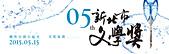 日誌用相簿5:05th新北文學獎banner_ol_文化局官網_v02.jpg