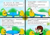 107年4月:6.(地價-選擇合法業者)雙語業務宣導四格漫畫(修).jpg