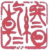阿呈的篆刻作品:陳佳呈-94終日乾乾.jpg