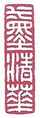 阿呈的篆刻作品:陳佳呈-水墨清華.jpg