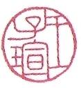 阿呈的篆刻作品:陳佳呈-王子瑄02.jpg