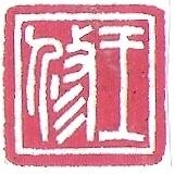 阿呈的篆刻作品:陳佳呈-王修.jpg