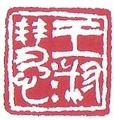 阿呈的篆刻作品:陳佳呈-王淑慧.jpg