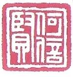 阿呈的篆刻作品:陳佳呈-何信賢02.jpg