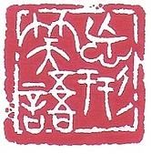 阿呈的篆刻作品:陳佳呈-忘形笑語.jpg