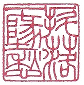 阿呈的篆刻作品:陳佳呈-抖落一地愁.jpg