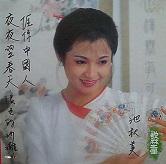 池秋美專輯歌錄:1983-10 池秋美 夜夜望春天 歌林唱片 KLA1268.jpg