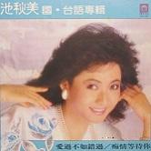 池秋美專輯歌錄:1986-10 池秋美 愛過不如錯過 麗歌唱片 AKA1472.jpg